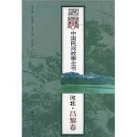 中国民间故事全书(河北·昌黎卷)