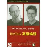 BizTalk高级编程