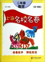 上海名校名卷:二年级数学(第1学期)