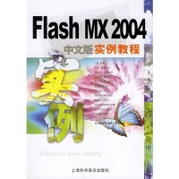 FashMX2004中文版实例教程/方晨