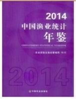 【全新正版现货包快递】2014中国渔业统计年鉴