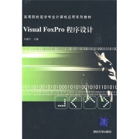 VisualFoxPro程序设计