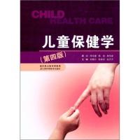 儿童保健学(第4版)