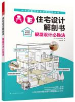 住宅设计解剖书靓屋设计必胜法