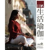 林敏:生活瑜伽