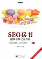 SEO兵书(搜索引擎优化手册)