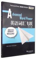 外教社词动力·TownsendPress英语词汇学习丛书:英语词汇飞跃(第2版)