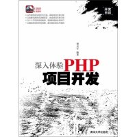 深入体验PHP项目开发(配光盘)