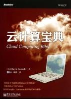 云计算宝典索辛斯基计算机与互联网书籍