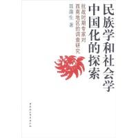 抗战时期专家对西南地区的调查研究:民族学和社会学中国化的探索