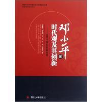 邓小平的时代观及其创新:改变中国和影响世界