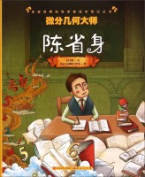 微分几何大师(陈省身)/改变世界的科学家绘本传记丛书