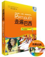 走遍巴西1(学生用书 附MP3光盘)