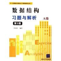 十一五规划计算机主干课程辅导丛书:数据结构习题与解析(A级)