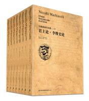 马基雅维利全集(套装全8册)