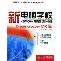 新电脑学校:DreamweaverMX篇