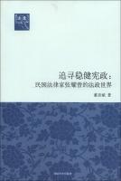 法意·追寻稳健宪政:民国法律家张耀曾的法政世界