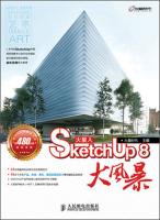 火星人:SketchUp8大风暴(附DVD光盘1张)