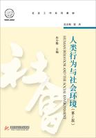 人类行为与社会环境(第2版)/社会工作系列教材