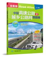 中国高速公路及城乡公路网地图册(2015)