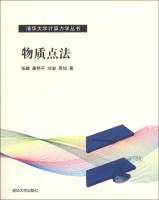 清华大学计算力学丛书:物质点法