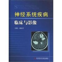 神经系统疾病临床与影像
