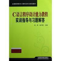 C语言程序设计能力教程实训指导与习题解答吴昂柏万里计算机与互联网书籍