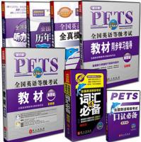 正版2016年全国公共英语等级考试教材用书PETS-4教材公共英语四级全套7本