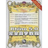 中文版Rhino5.0完全自学教程计算机与互联网书籍