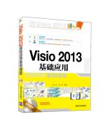 Visio2013基础应用案例课堂(附光盘)