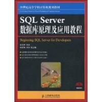 SQLSERVER数据库原理与应用教程(本科)