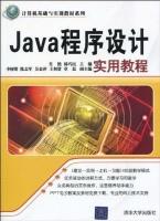 JAVA程序设计实用教程(计算机基础与实训教材系列)肖艳林巧民计算机与互联网书籍
