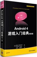 移动开发经典丛书:Android4游戏入门经典(第3版)