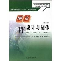 网页设计与制作(第2版)(供高职高专使用)