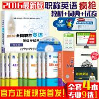 现货2016全国职称英语等级考试用书4本理工/卫生/综合类教材abc级+王霞多功能词典卫生类教材+C级试卷