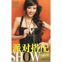 瑞丽BOOK:派对搭配SHOW500款