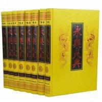 全新正版永乐大典珍藏本全8册16开精装明史中国戏剧出版社定价1695正品特价
