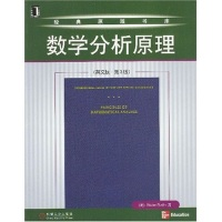 数学分析原理(英文版)(第3版)
