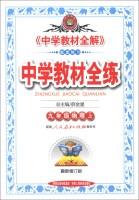 金星教育·中学教材全练:9年级物理(上)(人教版)(最新修订版)(2013版)