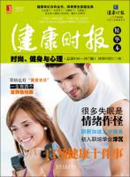 健康时报精华本:时尚、健身与心理(总第890~987期)