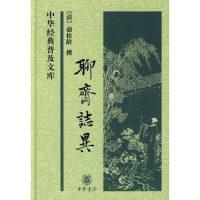 聊斋志异:中华经典普及文库