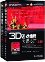 3D游戏编程大师技巧(上下册)拉莫斯计算机与互联网书籍