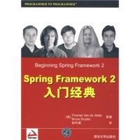SpringFramework2入门经典