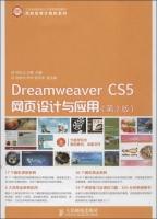 DreamweaverCS5网页设计与应用邢太北王勇编艺术计算机与互联网书籍
