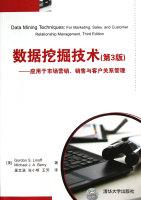 数据挖掘技术(第3版应用于市场营销销售与客户关系管理)