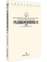 《中华人民共和国海关办理行政处罚案件程序规定》释义(修订版)