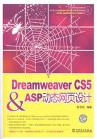 DreamweaverCS5ASP动态网页设计朱印宏艺术计算机与互联网书籍