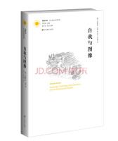 凤凰文库·艺术理论研究系列:自我与图像