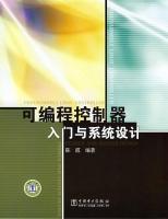 可编程控制器入门与系统设计陈霞科技管理书籍