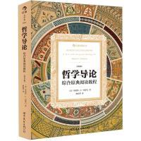 哲学导论:综合原典阅读教程(第9版)
